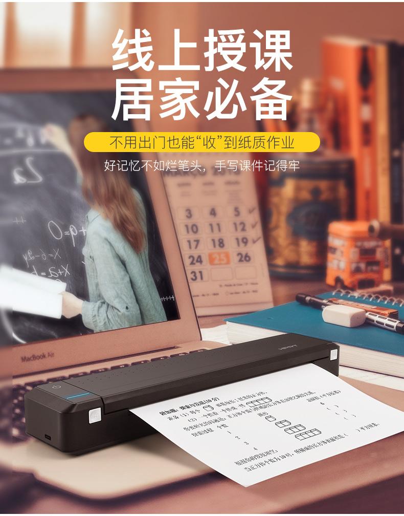 汉印MT800便携式打印机家用小型蓝牙便携迷小型学生家庭用无线迷你移动连接手机随身简易打印错题办公A4HPR